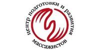 Центр Подготовки и развития Массажистов