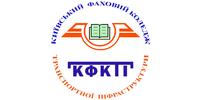 Київський фаховий коледж транспортної інфраструктури