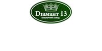 Диамант-13, ювелирный завод