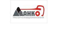 Данко, транспортно-промышленная компания