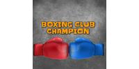Чемпион, зал бокса