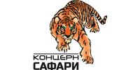Сафари, концерн, ООО