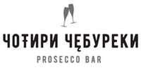 Чотири Чебуреки, Prosecco Bar