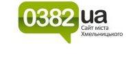 0382.ua, сайт города Хмельниций