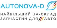 АвтоНова-Д