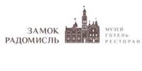 Замок Радомисль, ІКК, ТОВ
