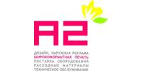 А2, рекламно-производственная компания