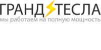 Гранд Тесла, ТОВ