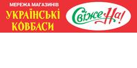 Українські Ковбаси