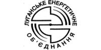 Луганское энергетическое объединение