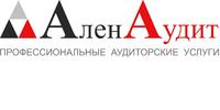 АленАудит, аудиторская фирма, ООО