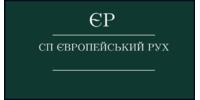СП Європейський Рух, ТОВ