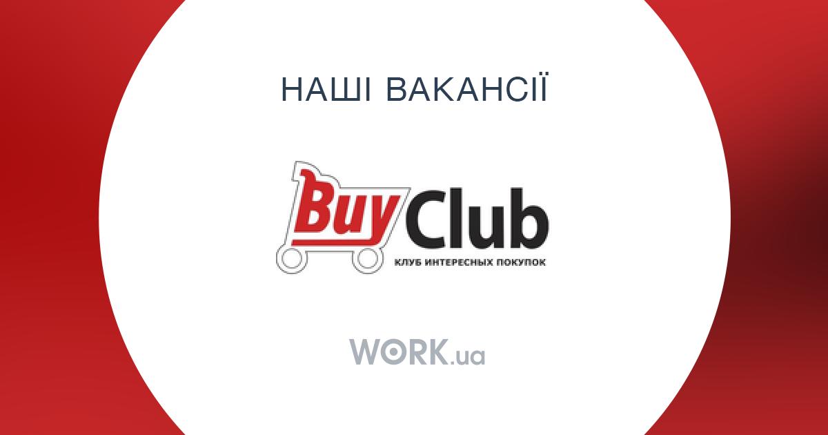 9b4bf9fc4fc7 Работа в BuyClub. Открытые вакансии — Work.ua