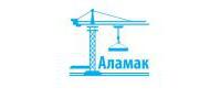 Аламак
