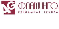 Flamingo, рекламная группа
