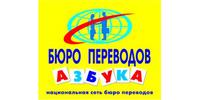 Азбука, бюро переводов