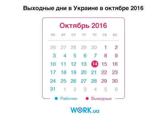 Выходные дни в октябре в россии