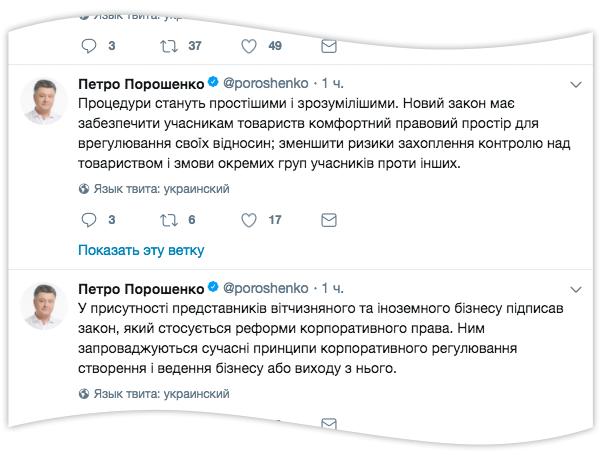 Джерело: сторінка Президента у Twitter